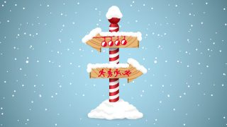 Jeu de piste Spécial Noël